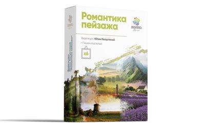 Видеокурс «Романтика пейзажа», сухая пастель