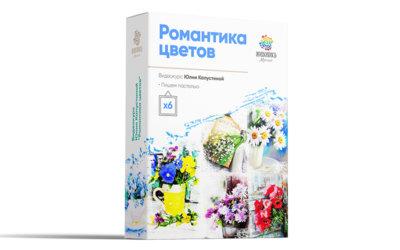 Видеокурс «Романтика цветов», сухая пастель