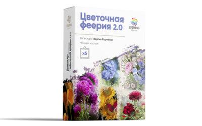 Видеокурс «Цветочная феерия 2.0», масло