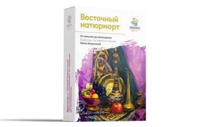 Видеокурс «Восточный натюрморт», масло