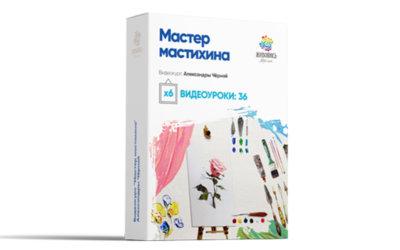 Видеокурс «Мастер мастихина», масло