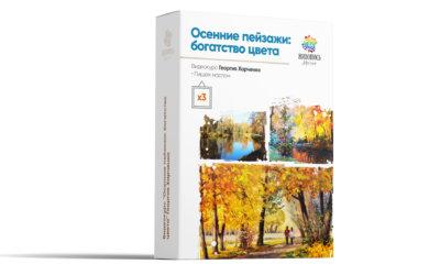 Видеокурс «Осенний пейзаж: богатство цвета», масло