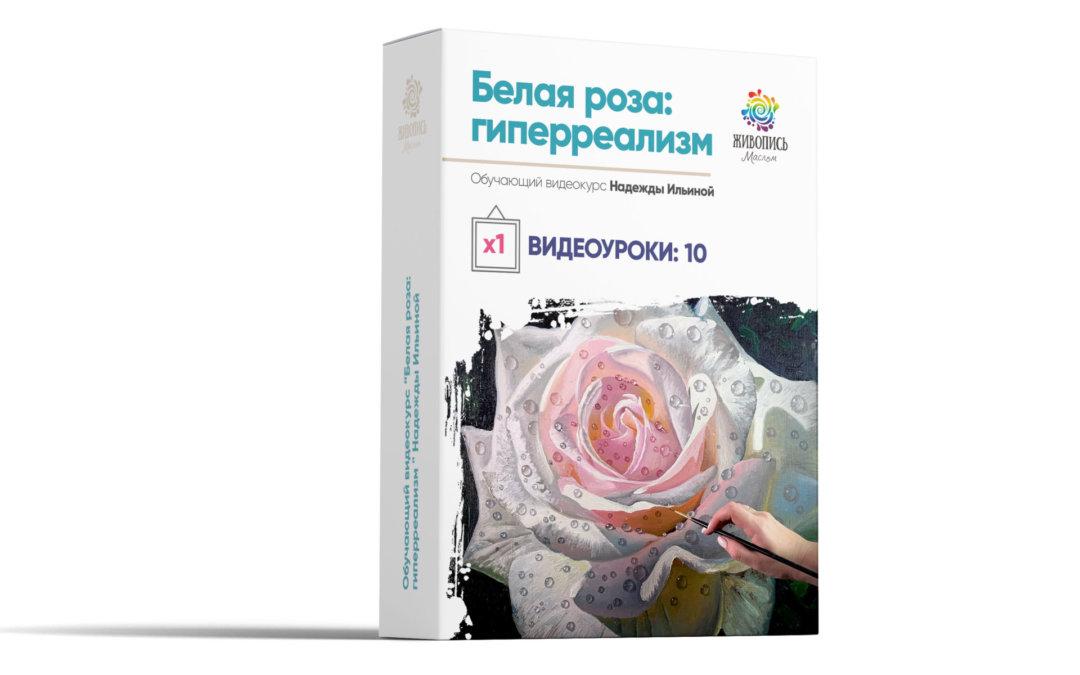 Видеокурс «Белая роза: гиперреализм», масло