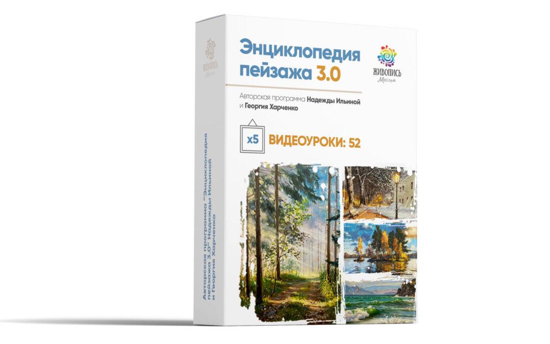 Видеокурс «Энциклопедия пейзажа 3.0», масло
