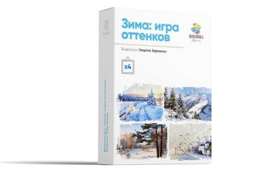 Видеокурс «Зима: игра оттенков», масло