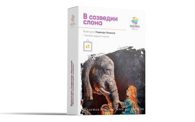 Видеоурок «В созвездии слона», жидкое масло