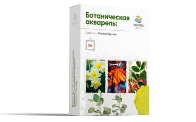 Видеокурс «Ботаническая акварель», акварель